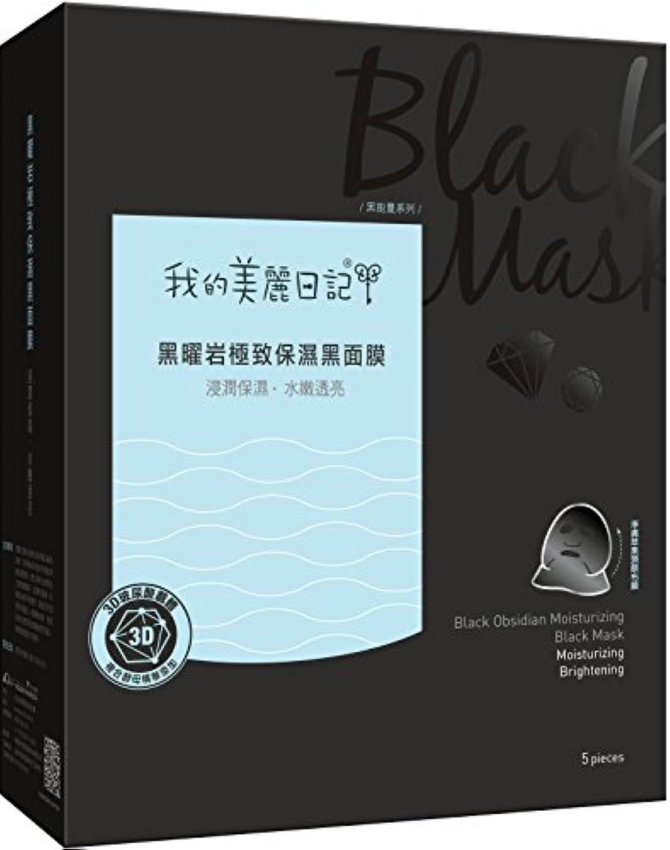 遺棄された業界限りなく私のきれい日記:黒曜石3Dヒアルロン酸 5枚 【並行輸入品】
