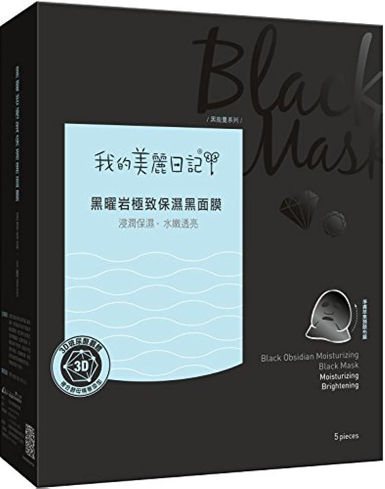 リル環境に優しい遺跡私のきれい日記:黒曜石3Dヒアルロン酸 5枚 【並行輸入品】