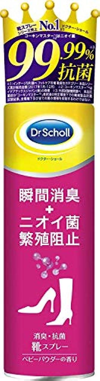 メンタリティ印刷する迅速【Dr.Scholl】ドクターショール 消臭?抗菌靴スプレー(ベビーパウダーの香り) 150ml ×20個セット