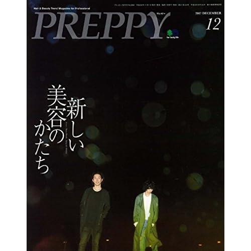 PREPPY(プレッピー) 2017年 12月号 [雑誌]