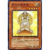 遊戯王カード 【閃光の結界像】 CDIP-JP023-N ≪サイバーダーク・インパクト≫