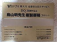 ドラゴンクエスト30周年記念 鳥山明 複製原画 3枚セット 新品 ドラゴンクエストⅠ Ⅱ Ⅲ