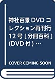 神社百景DVDコレクション再刊行 12号 [分冊百科] (DVD付) (神社百景DVDコレクション 再刊行版)
