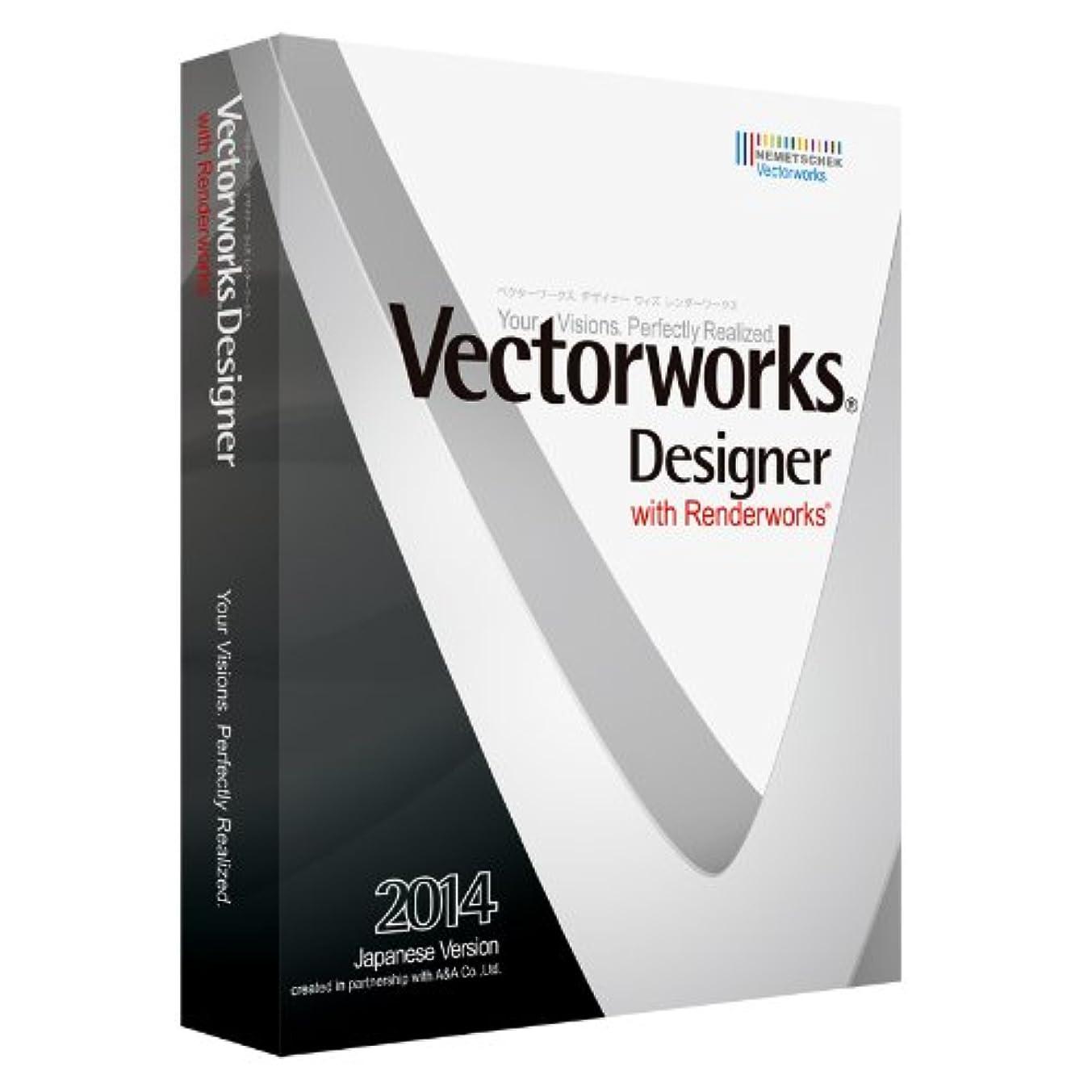 ヘルメットアンドリューハリディ活発Vectorworks Designer with Renderworks 2014 スタンドアロン版