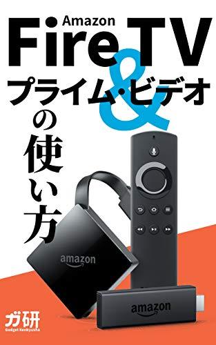 Amazon Fire TV & プライム・ビデオ の使い方...