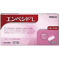 【第1類医薬品】エンペシドL 6錠 ※セルフメディケーション税制対象商品