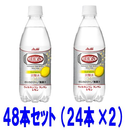 アサヒ ウィルキンソン タンサン <レモン> 500ml×2ケース(48本) 【ペットボトル】