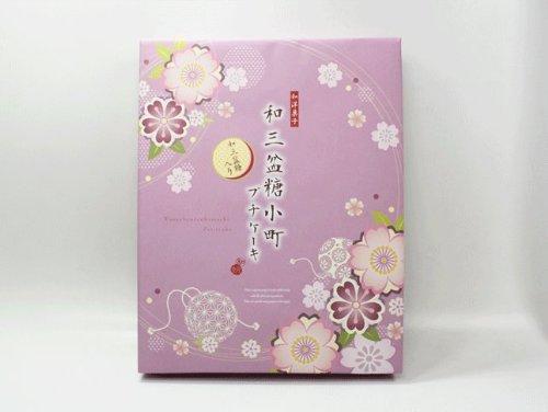 和三盆小町プチケーキ (小(20個入り))