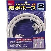 カクダイ 給水ホース 2m(全自動用洗濯用) LS4365-2(キユウスイ2M)