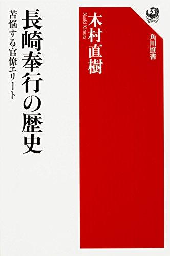 長崎奉行の歴史 苦悩する官僚エリート (角川選書)