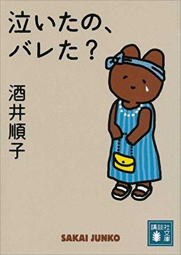 泣いたの、バレた?  / 酒井順子