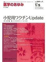 医学のあゆみ (Vol.244 No.1) 小児用ワクチンUpdate 2013 年 1 月号 [雑誌]