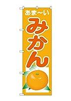 のぼり あまーい みかんSNB-4325【受注生産★2】