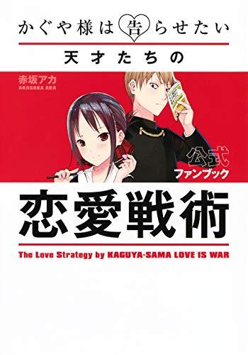 かぐや様は告らせたい 公式ファンブック: ~天才たちの恋愛戦術~ (ヤングジャンプコミックス)