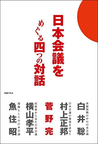 [画像:日本会議をめぐる四つの対話]