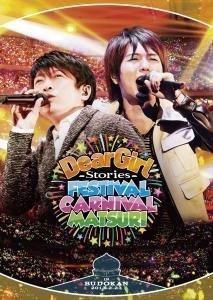 Dear Girl~Stories~Festival Carnival Matsuri 【DVD】の詳細を見る