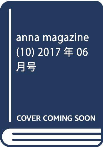 anna magazine(10) 2017年06 月号 : EYESCREAM(アイスクリーム) 増刊