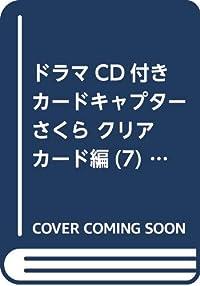 ドラマCD付き カードキャプターさくら クリアカード編(7)特装版 (講談社キャラクターズA)
