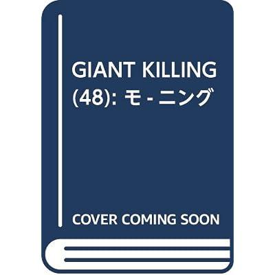 GIANT KILLING(48): モ-ニング
