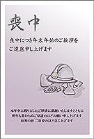【50枚入り】喪中はがき ZMS-018_50