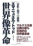 世界像革命 〔家族人類学の挑戦〕