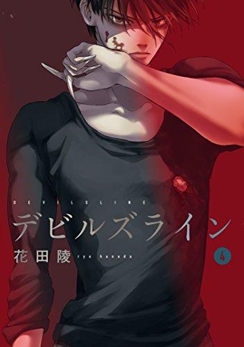 デビルズライン(4) (モーニングコミックス)