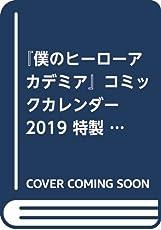 『僕のヒーローアカデミア』コミックカレンダー2019 特製缶入り 日めくりカレンダー