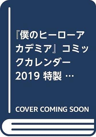 『僕のヒーローアカデミア』コミックカレンダー 2019―特製缶入り日めくりカレンダー ([カレンダー])