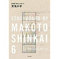 【Amazon.co.jp 限定】天気の子 新海誠絵コンテ集 6 オリジナルポストカード付限定版
