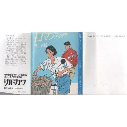 ロマンティック (角川文庫)の詳細を見る