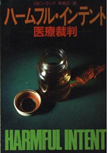 ハームフル・インテント―医療裁判 (ハヤカワ文庫NV)の詳細を見る