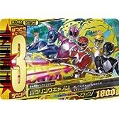 スーパー戦隊バトル ダイスオーDX 第3弾 恐竜戦隊ジュウレンジャー 【GR】 No.3-062
