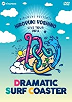 "【DVD】吉野裕行 Live Tour 2016 ""DRAMATIC SURF COASTER""LIVE DVD"