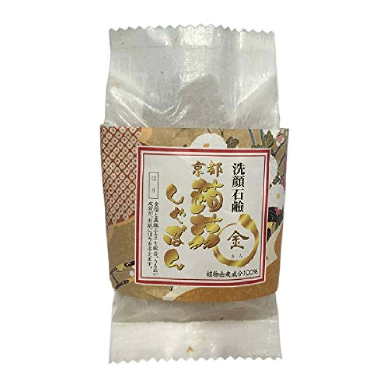 京都 蒟蒻しゃぼん 金 ヒアルロン酸配合 [金箔 & 真珠エキス] ぷるぷる 洗顔石鹸 石鹸 保湿 泡立ちソープ