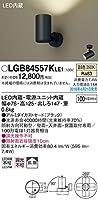 パナソニック(Panasonic) スポットライト LGB84557KLE1 調光不可 温白色 ブラック