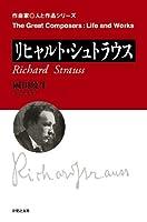 リヒャルト・シュトラウス (作曲家 人と作品)