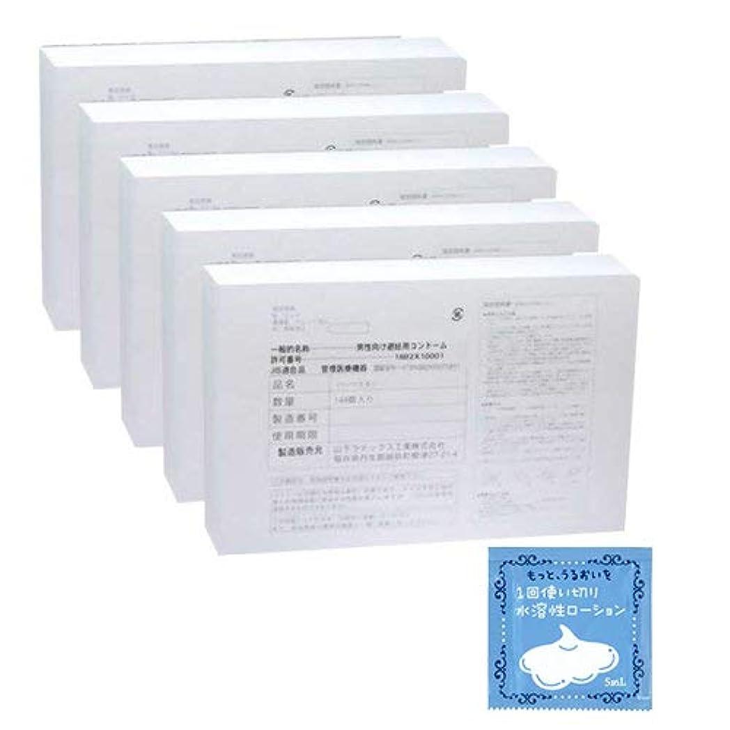 《まとめ買いセット》ニューパーマスキンSデラックス(SSサイズ) 144個入x5箱 + 1回使い切り水溶性潤滑ローション【fr-105】