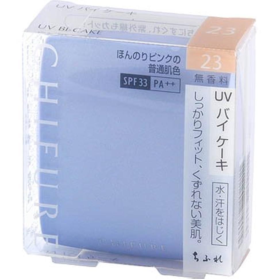 ブリークスキップ濃度ちふれ UV バイ ケーキ(スポンジ入り)23 ほんのりピンクの普通肌色 SPF33 PA++ (ほんのりピンクの普通肌色)