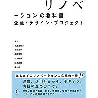リノベーションの教科書: 企画・デザイン  ・プロジェクト