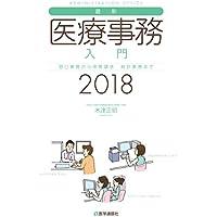 最新・医療事務入門 2018年版