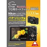 (21個まとめ売り) エツミ プロ用ガードフィルムAR Nikon COOLPIX S9300専用 E-7148