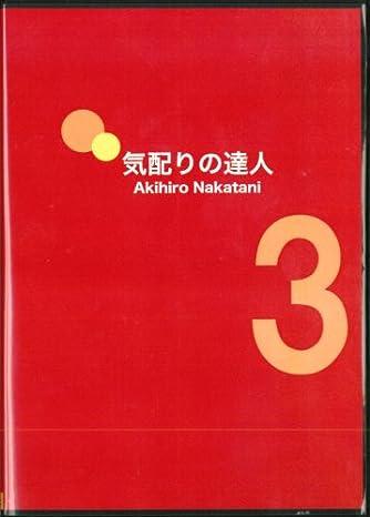 CD「気配りの達人パート3」