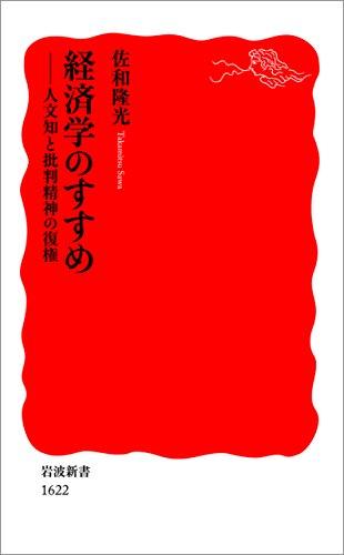 経済学のすすめ-人文知と批判精神の復権 (岩波新書)の詳細を見る