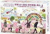AKB48 「全国ツアー2012 野中美郷、動く。〜47都道府県で会いましょう〜」 DVDBOX