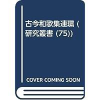 古今和歌集連環 (研究叢書 (75))