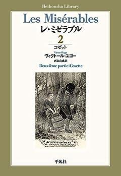レ・ミゼラブル 第二部 コゼット (893) (平凡社ライブラリー ゆ 7-2)