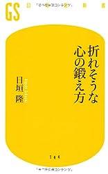 折れそうな心の鍛え方 (幻冬舎新書)