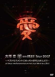 愛 am BEST Tour 2007~ベストなコメントにめっちゃ愛を込めんと!!!~at Tokyo International Forum Hall A on 9th of July 2007 [DVD]