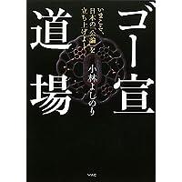 ゴー宣道場―いまこそ、日本の「公論」を立ち上げよ!