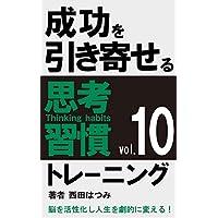 成功を引き寄せる思考習慣トレーニング(10)
